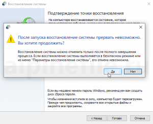 windows-10-recovery-from-system-restore-point-screenshot-6