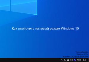 windows-10-remove-test-mode-update