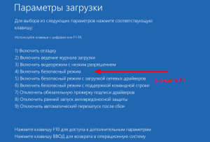 windows-10-safe-mode-6