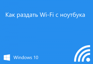 windows-10-wi-fi-share