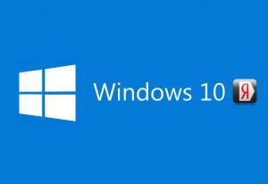 windows-10-yandex-search