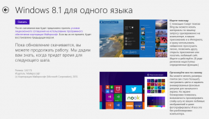 windows-8-1-download