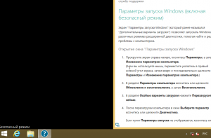 windows-8-safe-mode