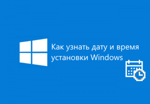 windows-install-date