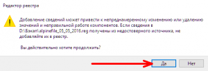 windows-registry-backup-6-300x103.png
