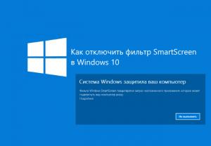 windows-10-smartscreen-off