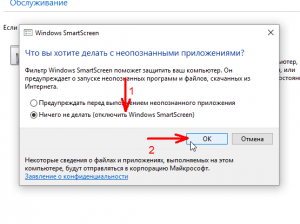 windows-smartscreen-off-5