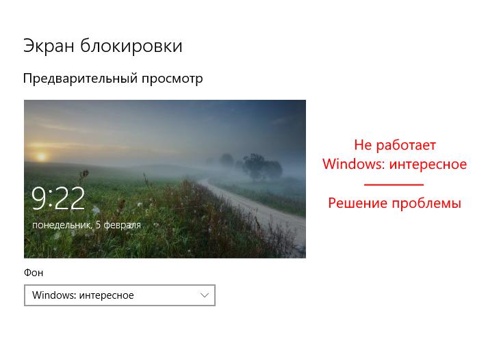 Windows интересное не обновляется