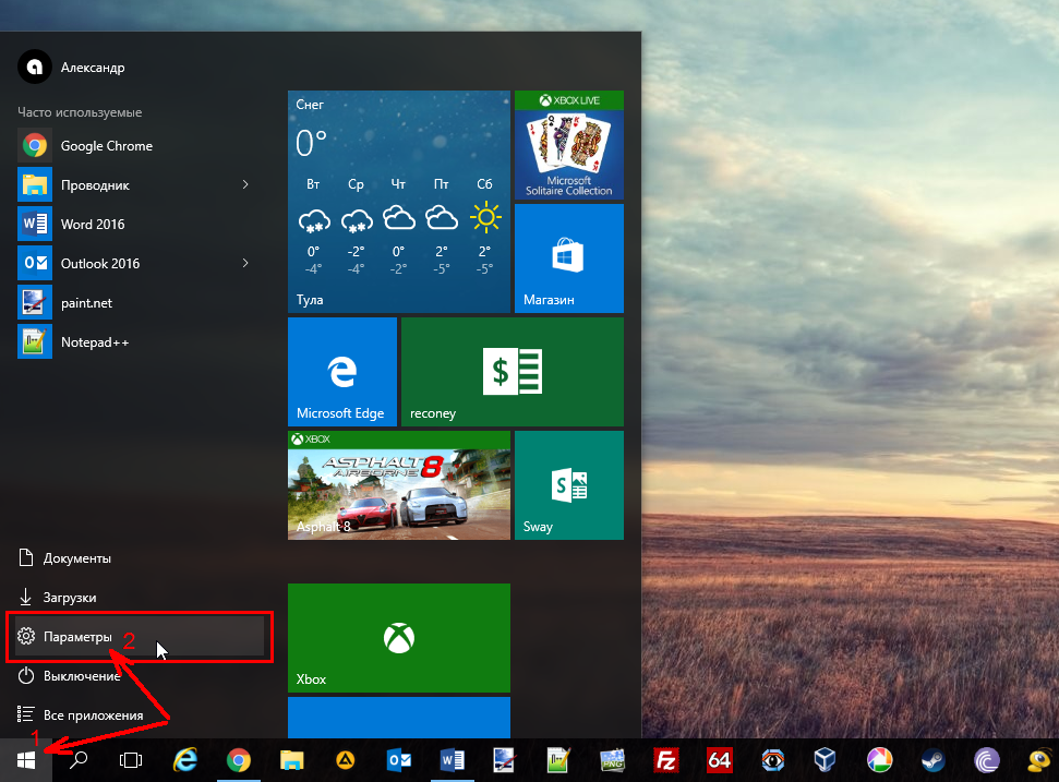 Как сделать пуск windows 10 как в windows 8 для