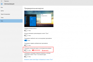 windows-start-menu-settings