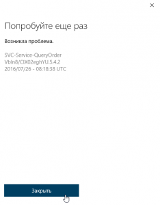 windows-store-svc-service-queryorder-2