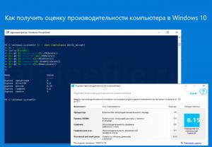 windows-test-perfomance-update