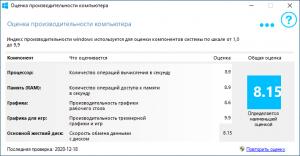 windows-test-perfomance-update-screenshot-8
