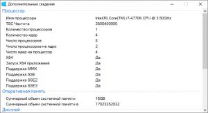 windows-test-perfomance-update-screenshot-9