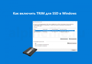 windows-trim-enable