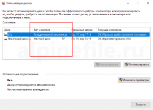 windows-trim-enable-screenshot-5