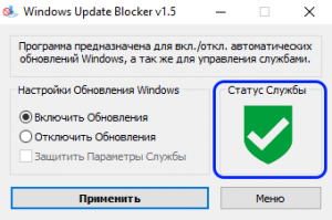 windows-update-blocker-screenshot-1
