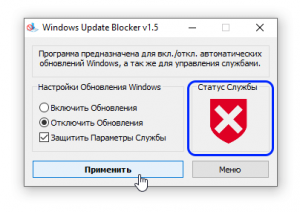 windows-update-blocker-screenshot-2