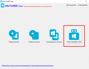 wintohdd-free-create-multi-installation-usb-screenshot-1