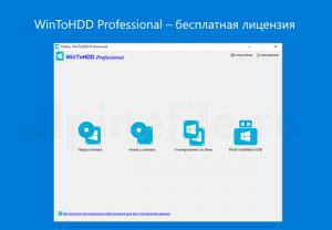 wintohdd-professional-free-license