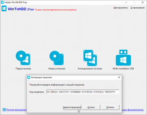 wintohdd-professional-free-license-screenshot-2