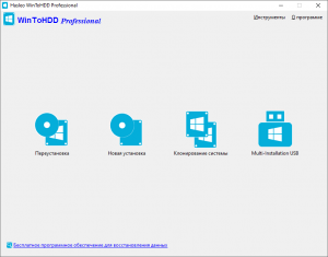 wintohdd-professional-free-license-screenshot-4