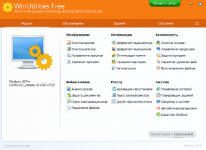 winutilities-free-14