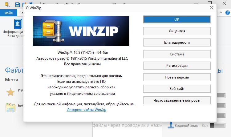Winzip официальный сайт