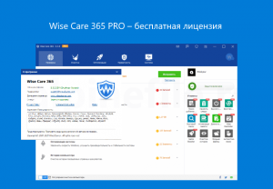 wise-care-365-pro-free-license