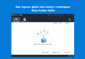 wise-folder-hider-free-user-guide