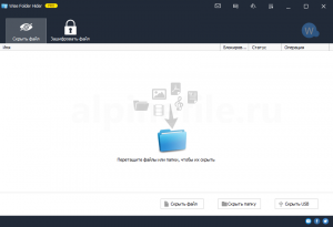 wise-folder-hider-pro-free-license-screenshot-3
