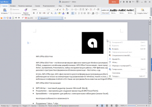 wps-office-2016-free