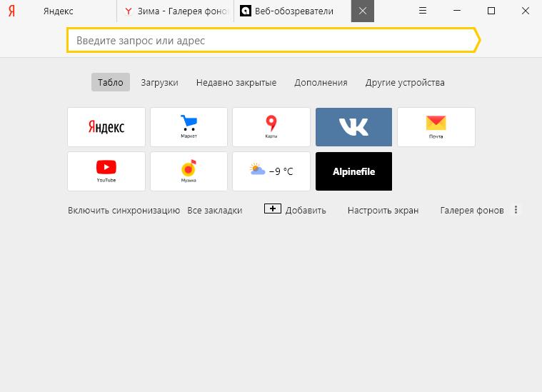 Яндекс браузер pdf скачать