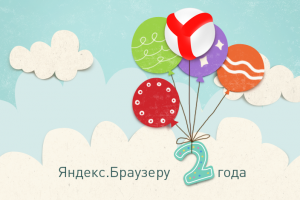 yandex-browser-2_years