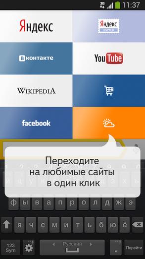 Скачать яндекс браузер 19. 1. 2. 337 для android.