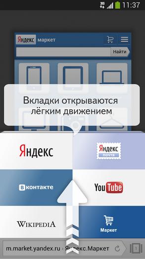 Yandex браузер для i2p - 19