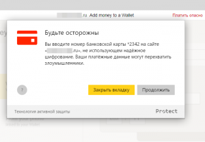 yandex-browser-fishing-protect