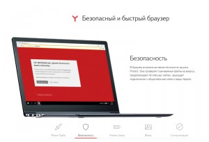 yandex-browser-protect