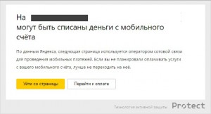 yandex-browser-protect-warning