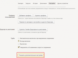 yandex-browser-settings