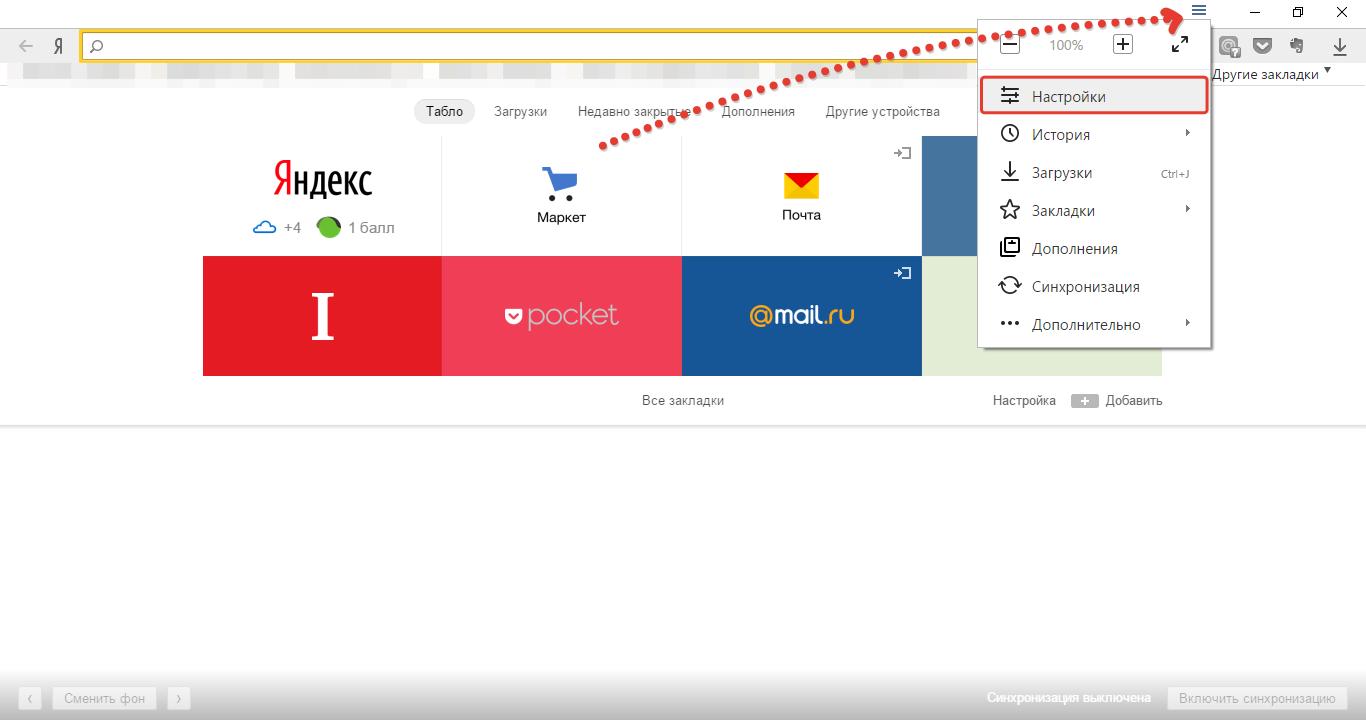 Как в яндекс браузере сделать табло меньше