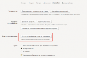 yandex-browser-settings-2