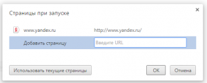 google-chrome-settings-3
